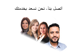 Contact our team Arabic